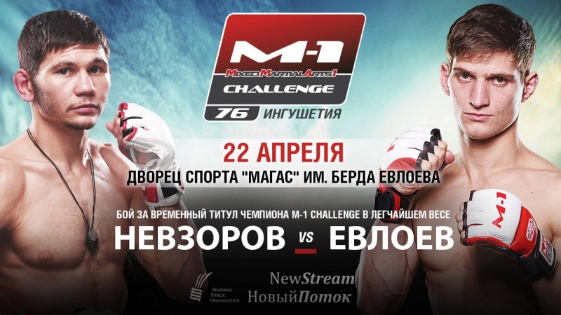 Алексей Невзоров — Мовсар Евлоев на M-1 Challenge 76