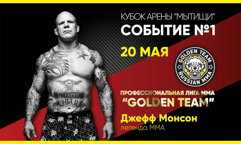 GOLDEN TEAM — золото Российского ММА