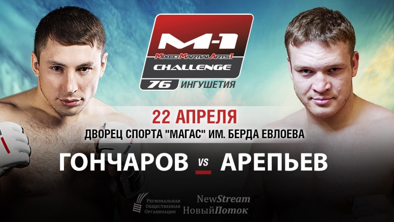 Евгений Гончаров — Даниил Арепьев на M-1 Challenge 76