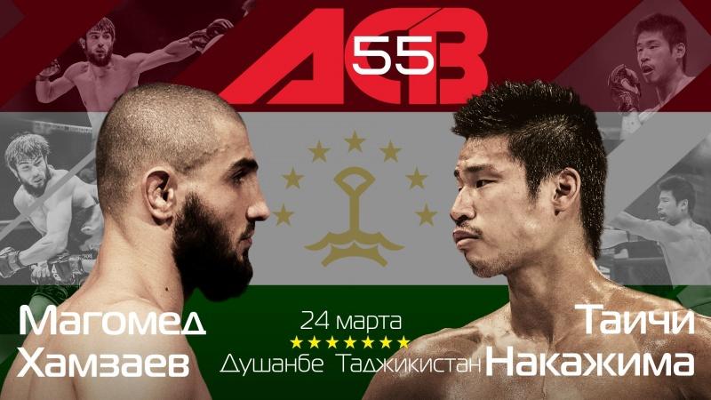 Хамзаев — Накажима на ACB55