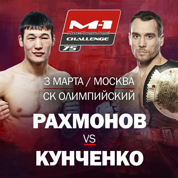 Кунченко против Рахмонова на M-1 Challenge 75