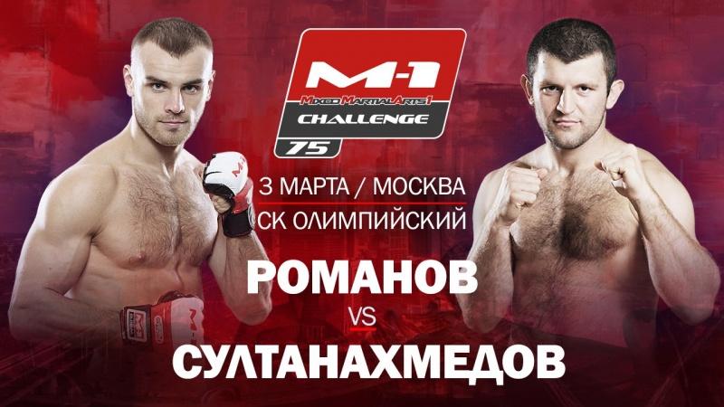 Романов против Султанахмедова на M-1 Challenge 75