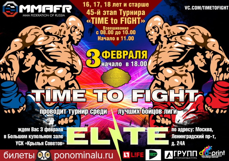 Анонс турнира Time to Fight 45 — Elite