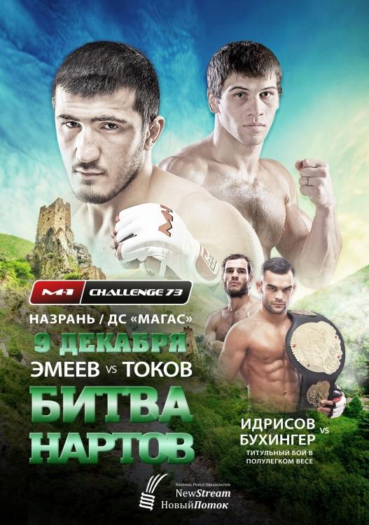 Денис Полехин — Курбан Ибрагимов на M-1 Challenge 73