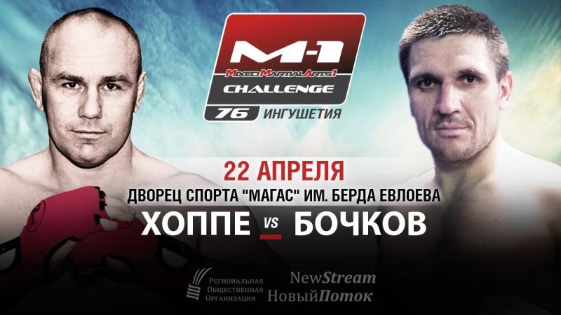 Рене Хоппе — Илья Бочков на M-1 Challenge 76