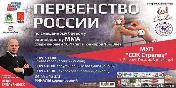 Бурзиев: «ММА — полноценный и перспективный вид спорта»