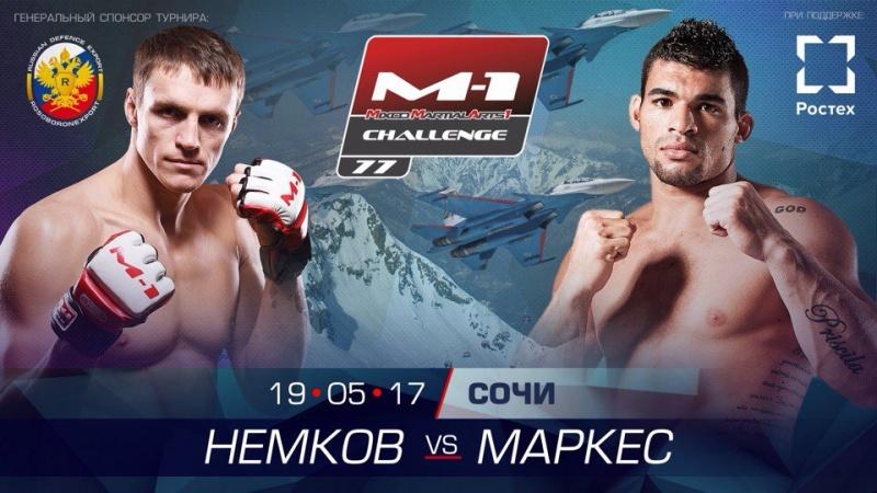 Виктор Немков — Ронни Маркес на M-1 Challenge 77
