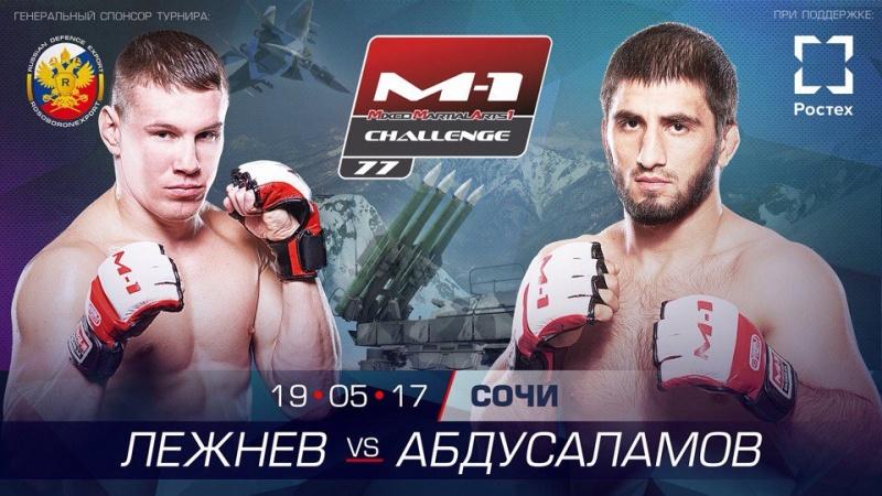 Андрей Лежнев — Курбанали Абдусаламов на M-1 Challenge 77