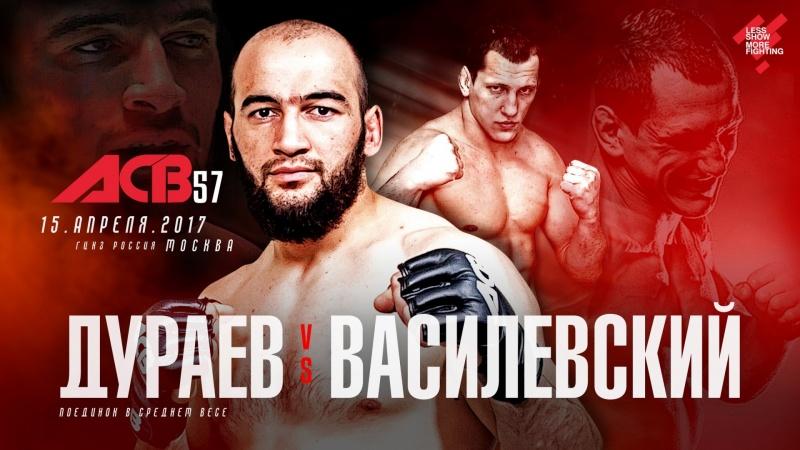 Альберт Дураев — Вячеслав Василевский на ACB 57