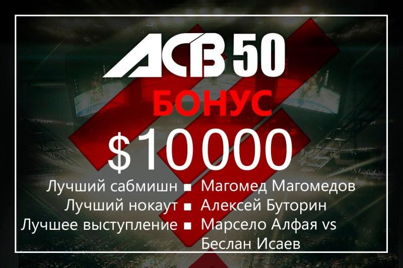 Бонусы по итогам АСВ 50