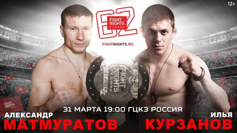 Александр Матмуратов — Илья Курзанов на Fight Nights Global 62