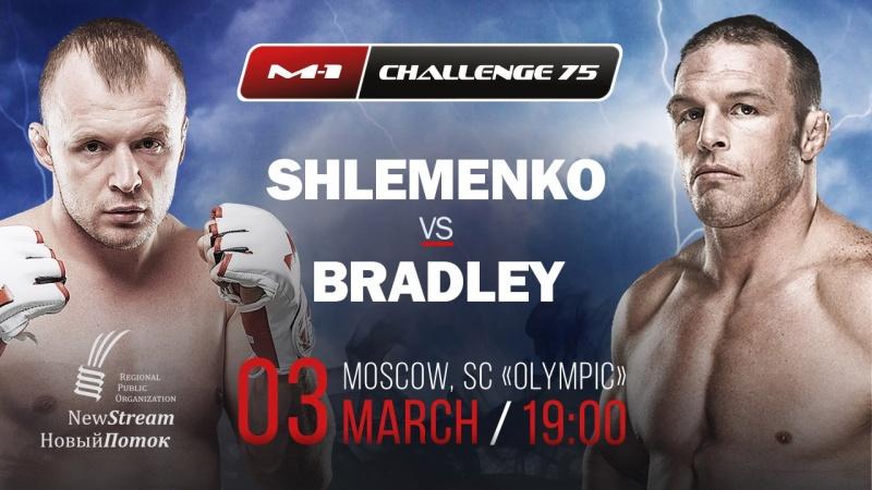Брэдли — Шлеменко на M-1 Challenge 75