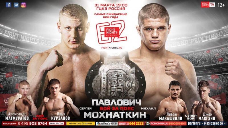Мохнаткин заменит Сидельникова в бою за титул
