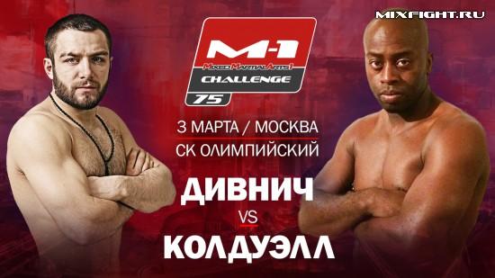Кеон Колдуэлл — Максим Дивнич на M-1 Challenge 75