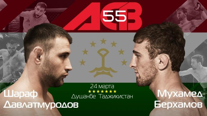 Берхамов — Давлатмуродов на ACB 55