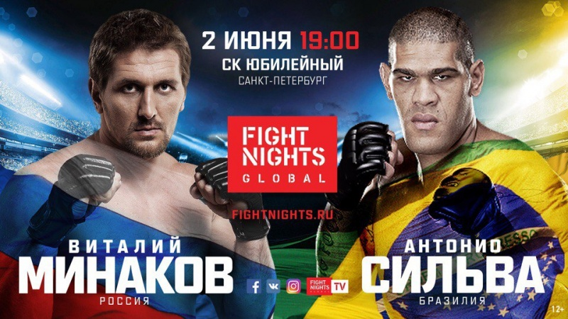 Виталий Минаков — Антонио Сильва на FIGHT NIGHTS GLOBAL