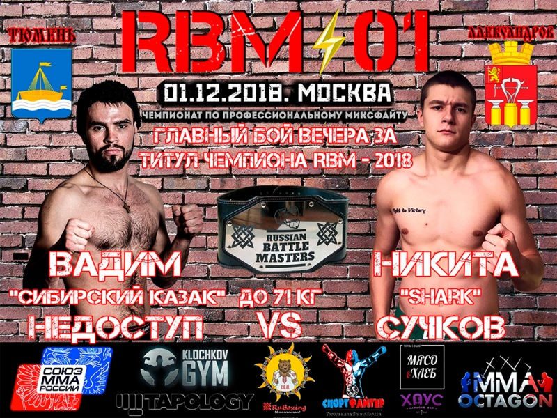 Анонс RBM 01- Russian Battle Masters & GR Promotion