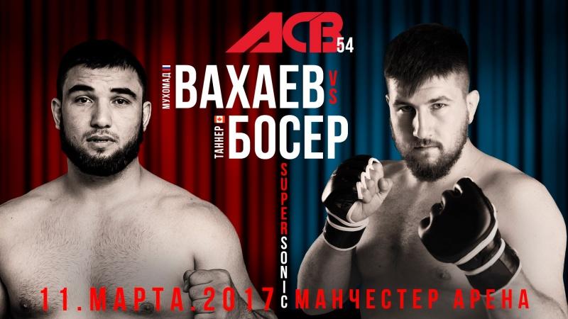 Вахаев — Босер на ACB 54