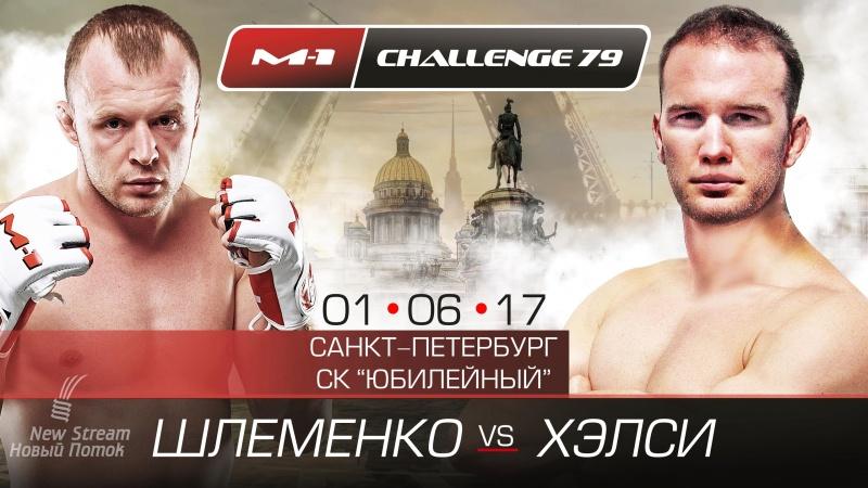 Александр Шлеменко — Брэндон Хэлси на M-1 Challenge 79