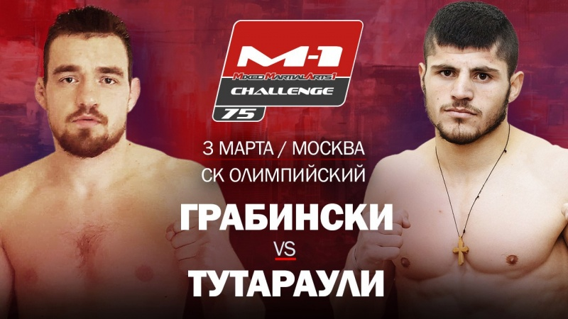 Мохамед Грабински против Рауля Тутараули на M-1 Challenge 75