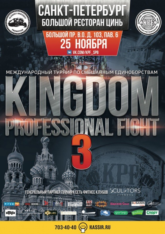 KINGDOM PROFESSIONAL FIGHT-3