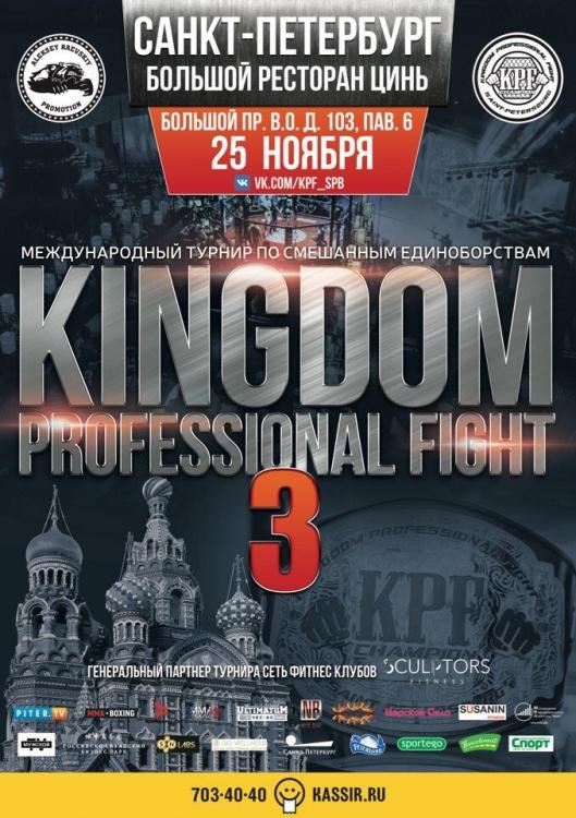 KINGDOM PROFESSIONAL FIGHT-3