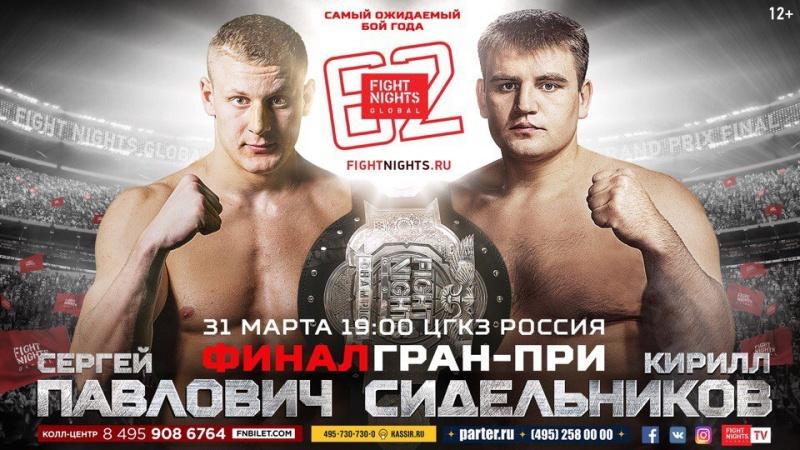 FIGHT NIGHTS GLOBAL 62 пройдет 31 марта в Москве