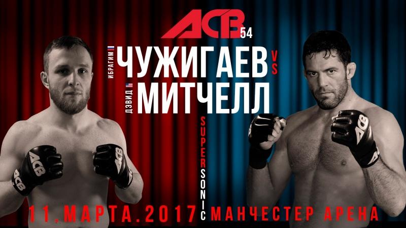Чужигаев — Митчелл на ACB 54