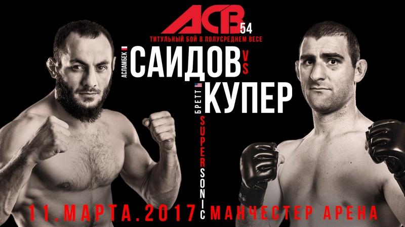 Реванш Саидов против Купера на ACB 54