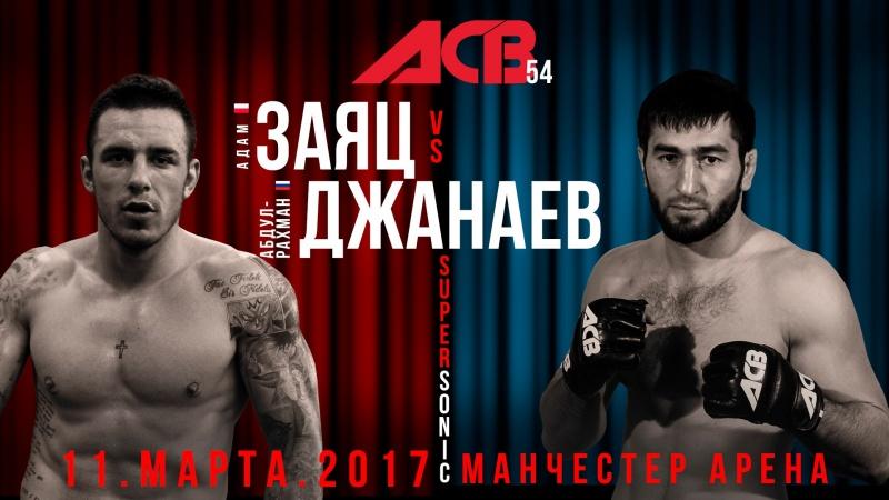 Заяц — Джанаев на ACB 54