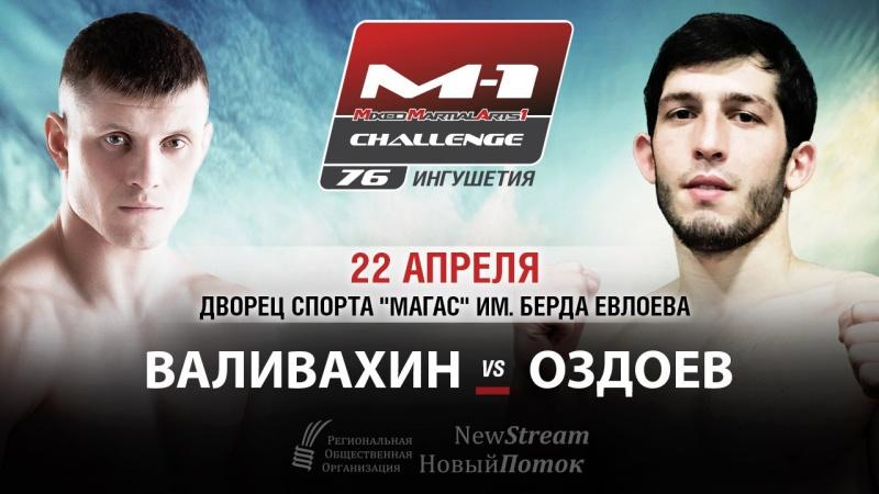 Алексей Валивахин — Ингисхан Оздоев на M-1 Challenge 76