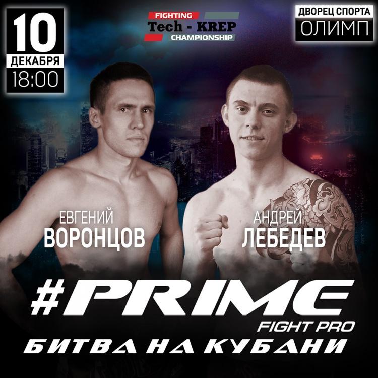 Воронцов против Лебедева на Prime: Битва на Кубани