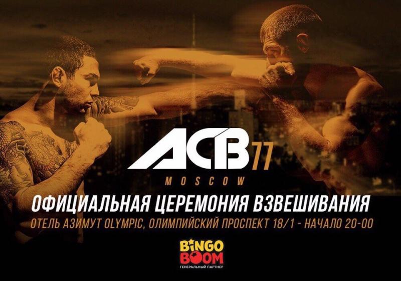 ACB 77 Взвешивания