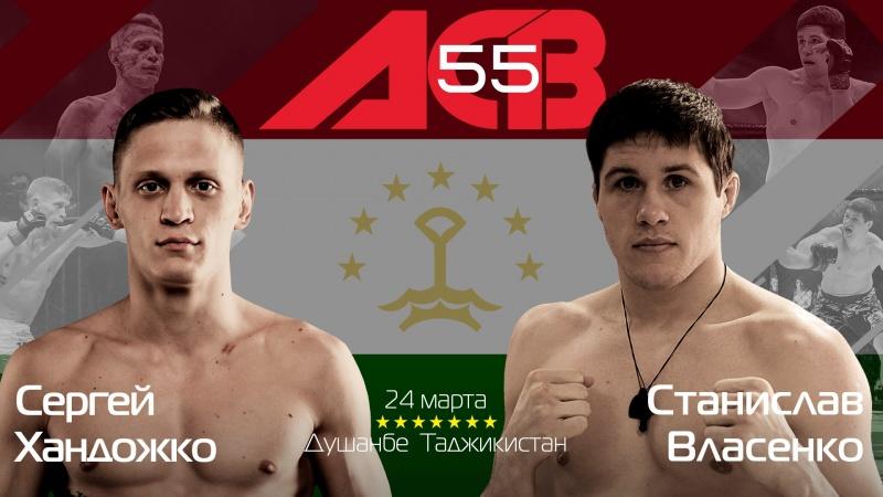 Хандожко — Власенко на ACB 55