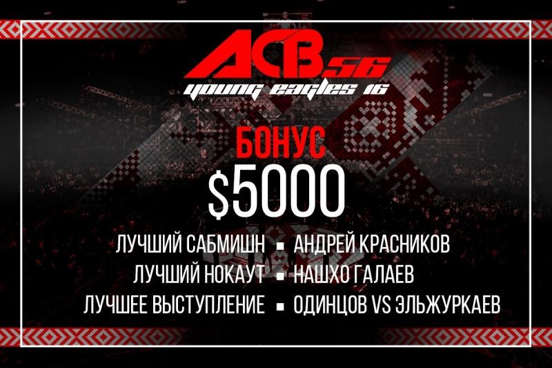 Бонусы по итогам ACB 56