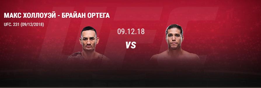 UFC 231. Букмекеры БК Пари-Матч предоставили линию на поединки 9 декабря 2018
