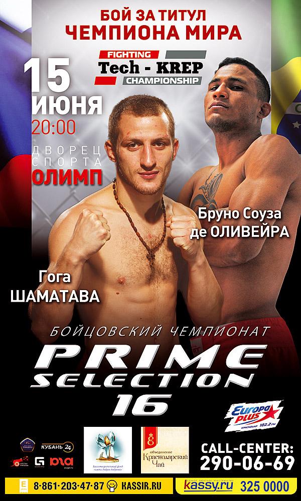 Пресс-конференция Prime Selection 16