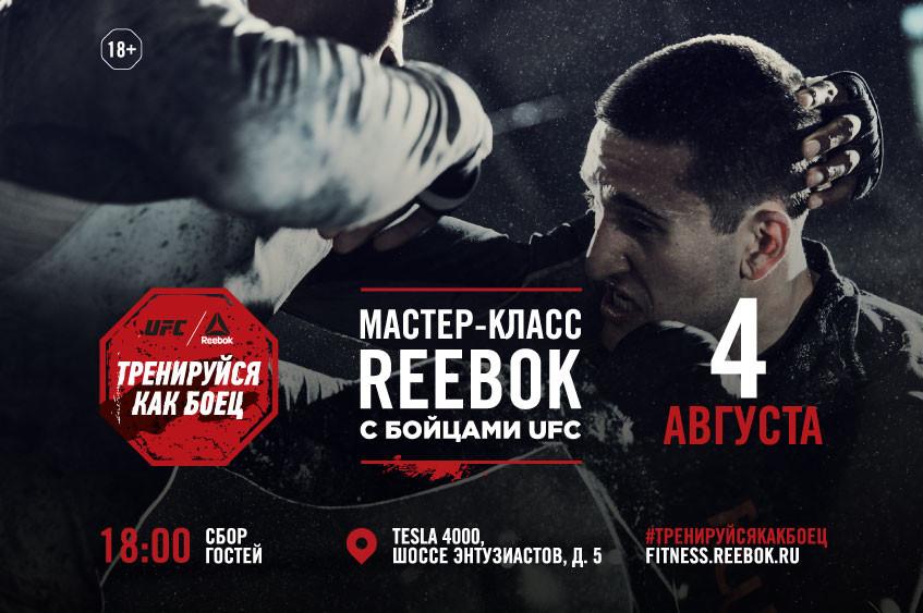 Reebok проведет мастер-класс по ММА в Москве с участием Жозе Алду